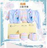 彌月送禮 新生兒衣服禮盒7件組 附提袋 ZH1902652 好娃娃