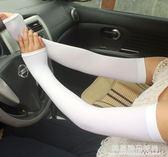 夏季冰爽袖防曬手套長款薄冰絲防曬袖套男女騎行運動開車手臂套袖