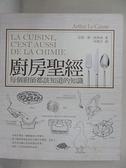 【書寶二手書T1/餐飲_JWZ】廚房聖經:每個廚師都該知道的知識_亞瑟.勒.凱斯納,  林雅芬