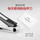 指甲刀指甲剪德國成人日本工具套裝原裝家用小中大號指甲鉗單個裝1430