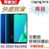 OPPO A5 2020 手機 4G/64G,送 空壓殼+玻璃保護貼,24期0利率
