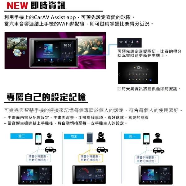 (需預購)【PIONEER】2015~年三菱Outlander專用DMH-ZS9350BT 9吋螢幕主機 *WiFi+Apple無線CarPlay