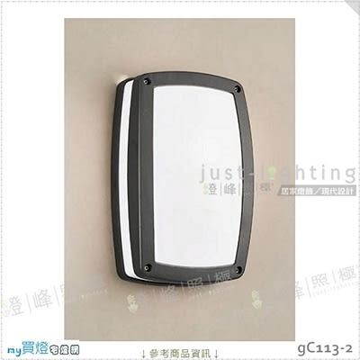 【戶外壁燈】E27 單燈。鋁製品 沙黑色 壓克力 高9cm※【燈峰照極my買燈】#gC113-2