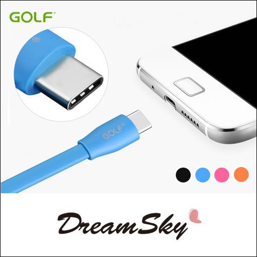 GOLF 高爾夫 Type-C 高速 傳輸 充電線 傳輸線 數據線 雙面可插 快速 (100cm/條) DreamSky