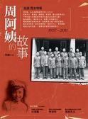 周阿姨的故事:走過歷史現場1937~2011