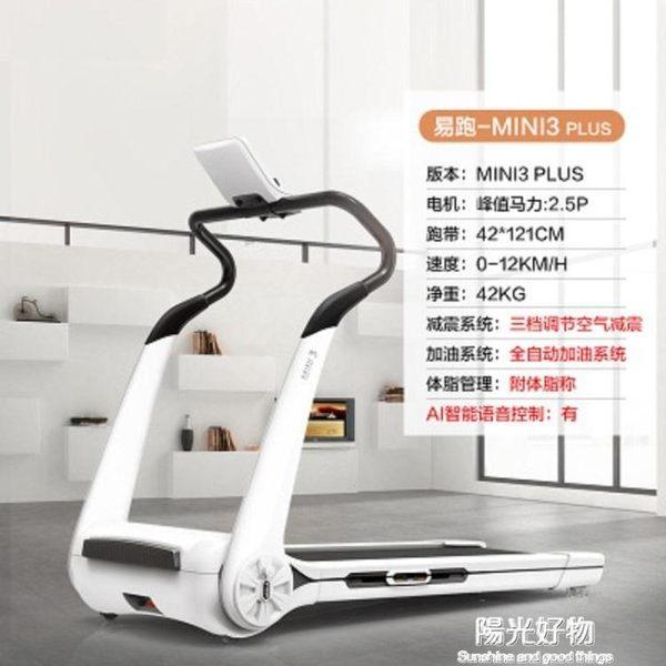 跑步機家用款mini3室內5電動超靜音減震簡易摺疊迷你小型 NMS陽光好物