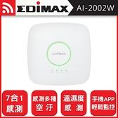 EDIMAX 訊舟 AI-2002W 空氣盒子室內型 七合一室內空氣品質感測器 [富廉網]