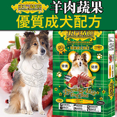 四個工作天出貨除了缺貨》OFS東方精選》成犬狗食羊肉蔬果配方狗飼料-2kg