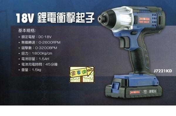 [ 家事達 ] JOHNSWELL 強威牌 J7221KD 18V -1.5AH 雙鋰電 充電式 衝擊起子機 特價