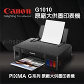 Canon PIXMA G1010 原廠大供墨印表機
