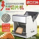 切片機 方包切片機 商用面包切片機 切面包機吐司切片機器 果果輕時尚NMS