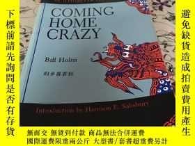 二手書博民逛書店COMING罕見HOME CRAZY(歸鄉喜若狂)Y310945 Bill Holm 出版1990
