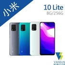 【贈集線器+手機立架】Xiaomi 小米 10 Lite (8G/256G) 6.57吋 智慧型手機【葳訊數位生活館】