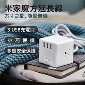 米家魔方延長線 米家魔方轉換器 USB延長線 延長線3孔 電源延長線 小米延長線 小米插座 延長線