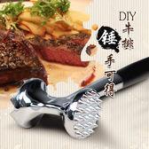 鬆肉錘304不鏽鋼敲肉牛扒牛排工具錘子 都市韓衣