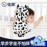 頭部保護墊 寶寶防摔學步走路護頭枕防後摔帽透氣嬰兒童夏季頭部保護墊 童趣潮品
