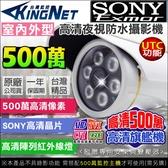 監視器 500萬 5MP 紅外線槍型攝影機 6LED 防水槍型 UTC AHD TVI SONY晶片 IP67 監控鏡頭 台灣安防
