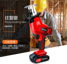 鋰電往復鋸家用電動馬刀鋸充電式小電鋸小型戶外便攜手持伐木鋸子 小山好物