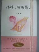 【書寶二手書T3/兒童文學_GHR】媽媽,謝謝您。_楊婷, 竹本聖