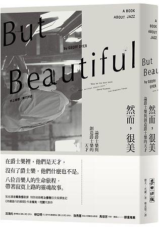 But Beautiful然而,很美:論爵士樂與創造爵士樂的天才(村上春樹專文評