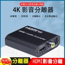 HDMI 4K影音訊號分離器分離盒