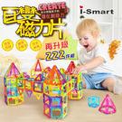 【i-Smart】磁力片積木 (222件組)