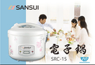 SANSUI 山水10人份多功能電子鍋 SRC-15/SRC15