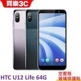 現貨 HTC U12 Life 64G 手機 【送空壓殼+玻璃保護貼】 24期0利率