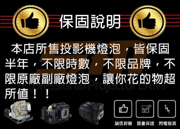 EPSON ELPLP57 副廠投影機燈泡 For EB-455Wi、EB-460、EB-460e