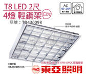 TOA東亞 LTTH2445EA LED 10W 4燈 6000K 白光 全電壓 T-BAR輕鋼架 _ TO430098