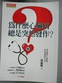 【書寶二手書T6/醫療_JKA】為什麼心臟病總是突然發作_洪惠風