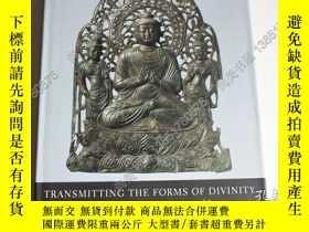 二手書博民逛書店【罕見】2003年版 Transmitting the Form