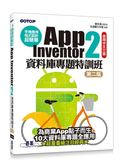 (二手書)手機應用程式設計超簡單:App Inventor 2資料庫專題特訓班(第二版)