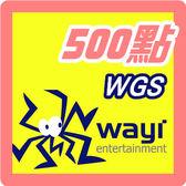 華義國際 WGS卡500點 點數卡 - 可刷卡【嘉炫電腦JustHsuan】