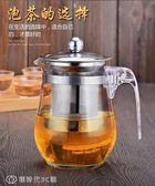 茶壺 家用飄逸杯304不銹鋼過濾網辦公室泡茶壺花茶壺耐高溫玻璃養生杯 【創時代3C館】