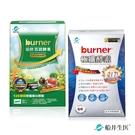 【期間限定】burner倍熱 極纖酵素+百蔬酵素1+1雙酵組