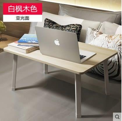 億家達簡約筆記本電腦桌床上用可折疊宿舍簡易懶人桌子簡易學習桌(主圖款)