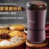 磨豆機 磨粉機電動打粉機家用小型干磨機咖啡豆研磨器粉碎機 - 古梵希