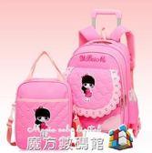 拖式 兒童拉桿書包三輪女孩公主小學生後背包女童書包1-3-5-6年級拖拉 WD魔方數碼館