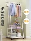 家用衣帽架臥室晾衣架衣服架子落地掛衣架簡易組裝創意單桿式包架 樂活生活館