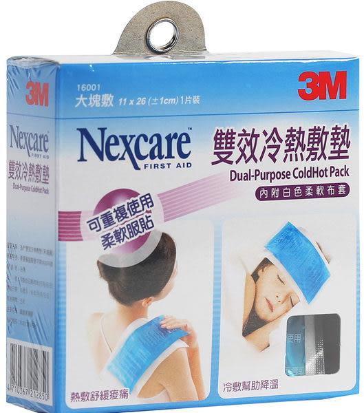 【3M Nexcare】雙效冷熱敷墊 (大塊敷1入) 11x26cm