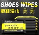 【01291】小白鞋清潔 擦鞋專用濕紙巾 擦鞋濕巾 方便攜帶 (一包12抽)