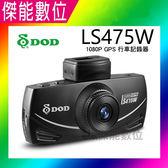 【缺貨】【下標升級】DOD LS475W【贈後視鏡扣環】GPS 行車記錄器 SONY感光元件 另DOD LS475W PLUS
