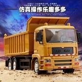 遙控自卸車玩具男孩電動翻斗車裝載車卡車模型兒童工程車攪拌汽車