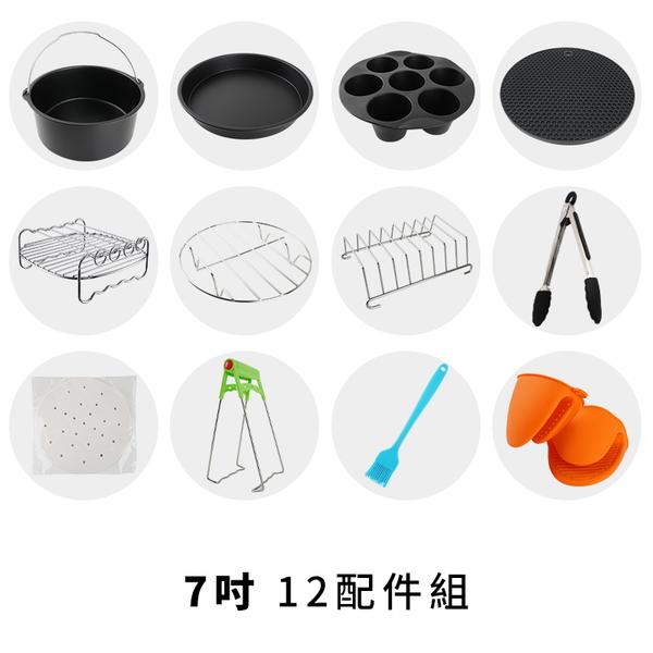 品夏 液晶觸屏氣炸鍋【配件單購區】12件配件組-7吋【HNK9C1】