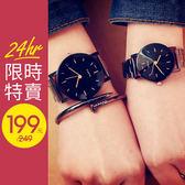 簡約 時尚 鋼帶 大小錶盤 情侶 對錶 手錶 [W079]