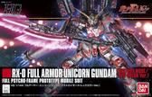 鋼彈模型 HGUC 1/144 全裝甲 獨角獸鋼彈 破壞模式 紅色版 機動戰士UC 0096 TOYeGO 玩具e哥