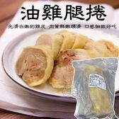 【海肉管家】Q嫩去骨油雞腿捲X1包(320g±10%/包)