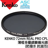 KENKO 肯高 72mm REAL PRO CPL 薄框多層膜偏光鏡 (24期0利率 免運 正成公司貨) ASC 鍍膜 防潑水 抗油污