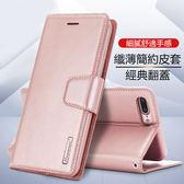 iPhone 5 5S SE 6 6S 7 Plus 手機套 韓曼 小羊皮 磁釦吸附 支架 插卡 保護套 純色皮套 錢包款